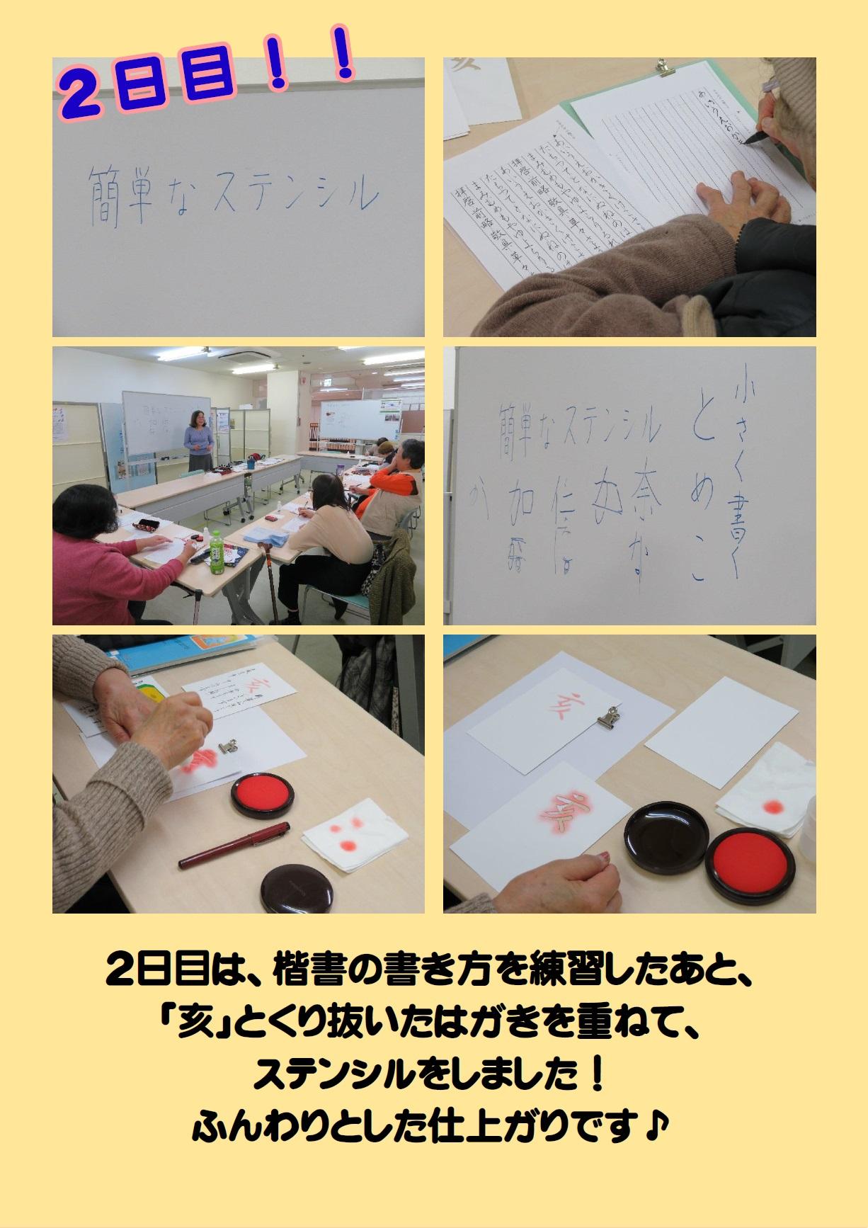 ふつかめは、楷書の書き方を練習した後、 「亥」 とくり抜いたはがきを重ねて、ステンシルをしました。ふんわりとした仕上がりです。