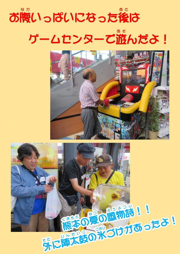 その後昼食を各自で取られ、お腹いっぱいになった後は、ゲームセンターで遊びました!外には熊本の夏の風物詩!陣太鼓の氷づけがありました!