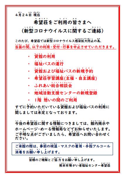 市 感染 ウイルス 者 コロナ 熊本