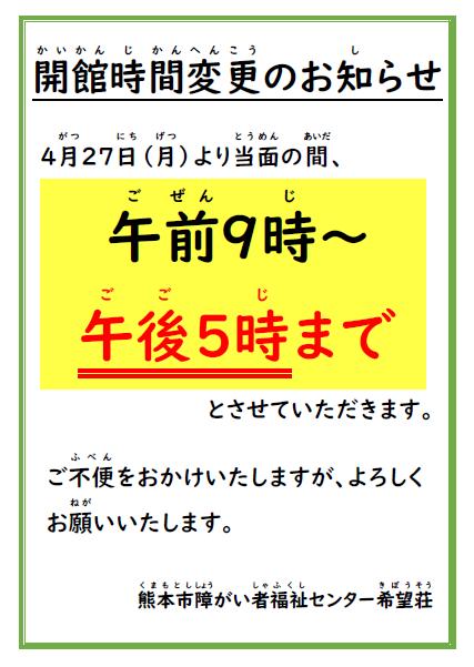 開館時間変更のお知らせ。。。4月27日月曜日より当面の間、午前9時~午後5時までとさせていただきます。。ご不便をおかけいたしますが、よろしくお願いいたします