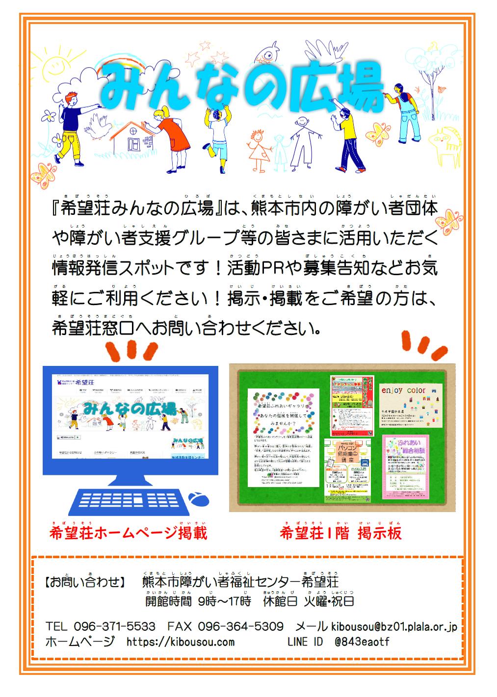 『希望荘みんなの広場』は、熊本市内の障がい者団体や障がい者支援グループ等の皆さまに活用いただく情報発信スポットです!活動PRや募集告知などお気軽にご利用ください!掲示・掲載をご希望の方は、希望荘窓口へお問い合わせください。