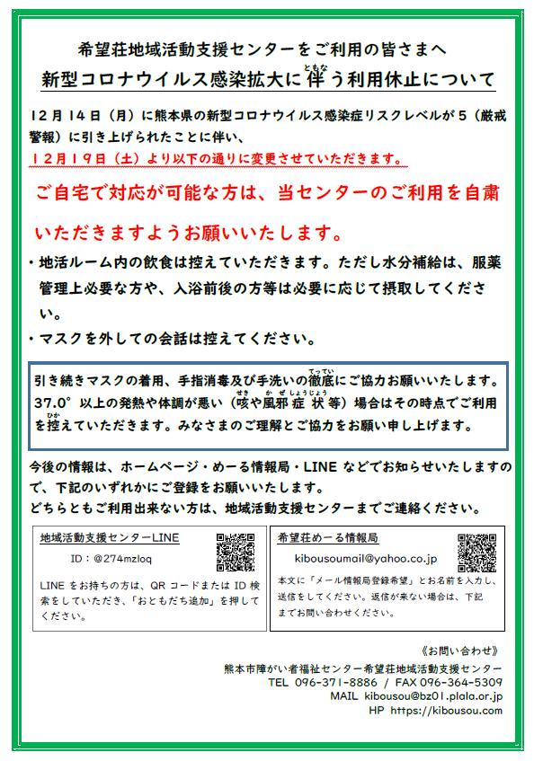 コロナ 熊本 感染 新型 者 ウイルス
