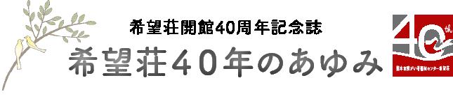 希望荘開館40周年記念誌