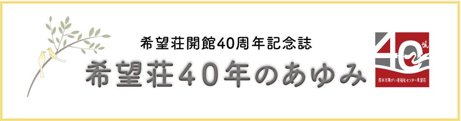 希望荘開館40周年記念誌「希望荘40年のあゆみ」発行のお知らせ